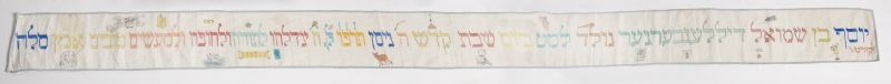 Torah binder (<i>wimpel</i>)