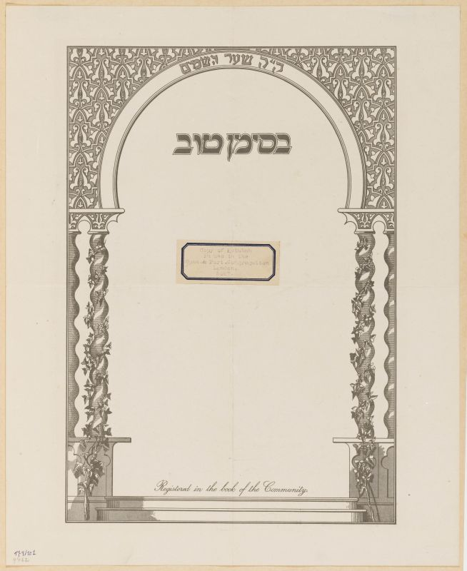 Marriage contract (<i>ketubbah</i>) form, Sha'ar Hashamayim Synagogue of the Spanish and Portuguese Jews' Congregation, London