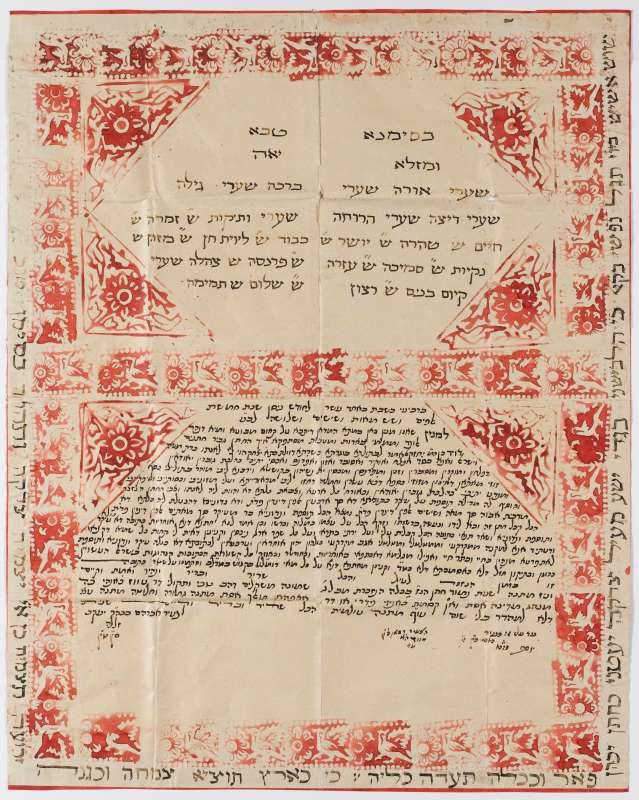 Marriage contract (<i>ketubbah</i>)