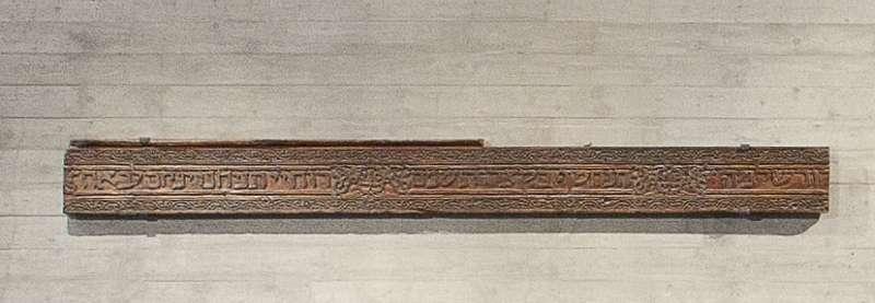 כתובת מארון-הקודש בבית-הכנסת אבן-עזרא