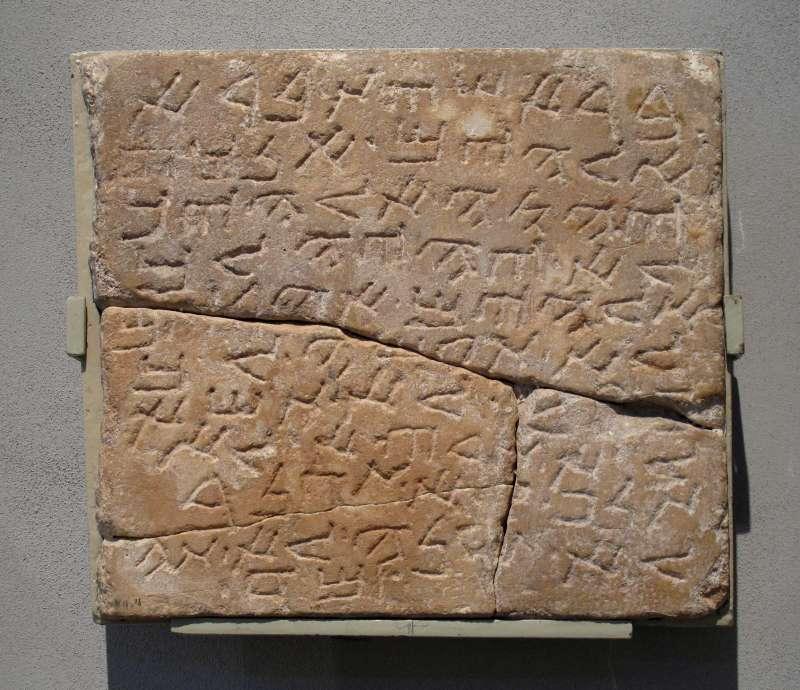 Samaritan mezuzah bearing excerpts from the Ten Commandments