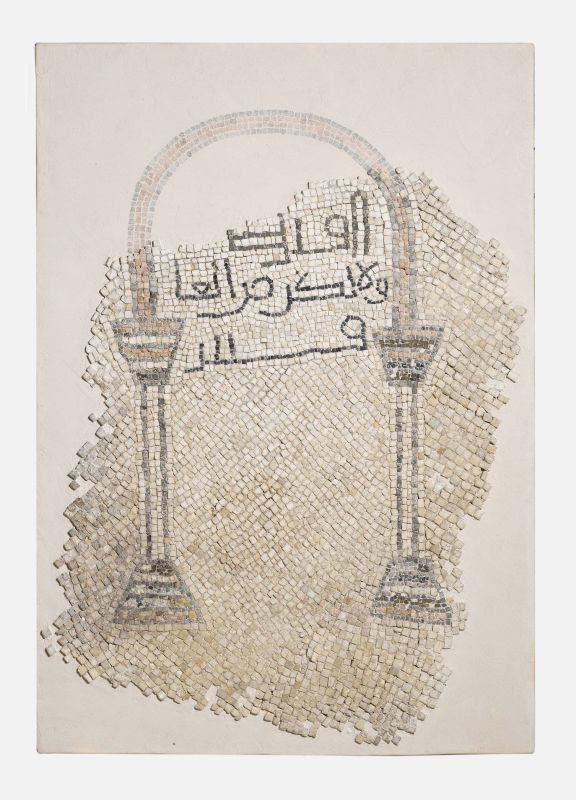 """Mihrab motif on a mosaic floor bearing an Arabic inscription in kufic script: """"al-qibla""""; """"and be not negligent"""" (Qur'an 7:205)"""