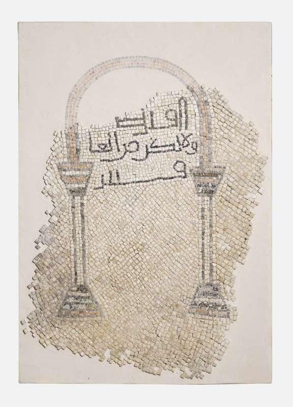 מחראב על רצפת פסיפס נושא כתובת בכתב ערבי כופי: