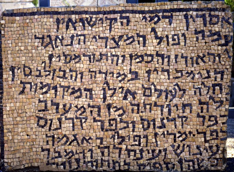 Jewish legal inscription from a synagogue