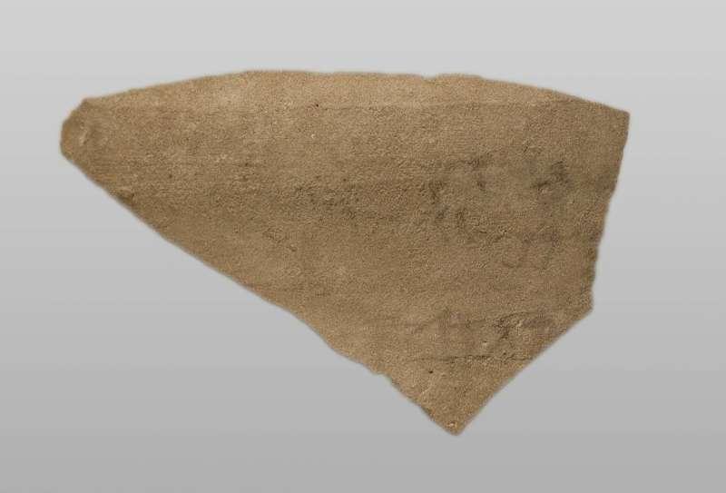 """""""אל קנ ארץ"""", כתובת על שבר קנקן חרס שהכיל אולי מנחה למקדש"""
