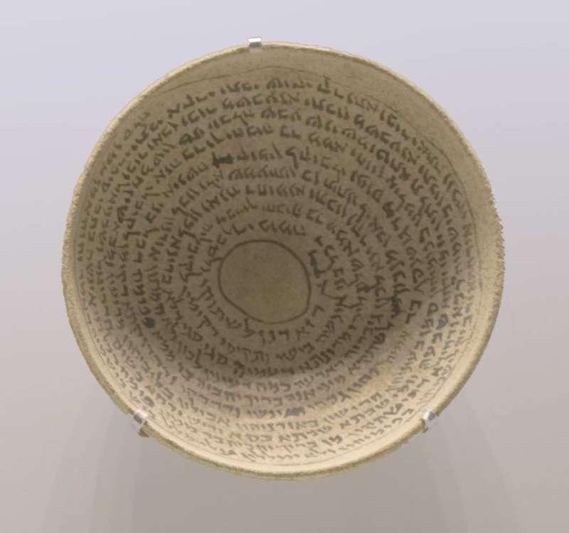 קערה מאגית נושאת לחש הגנה, כתובה בארמית בכתב אלף–ביתי