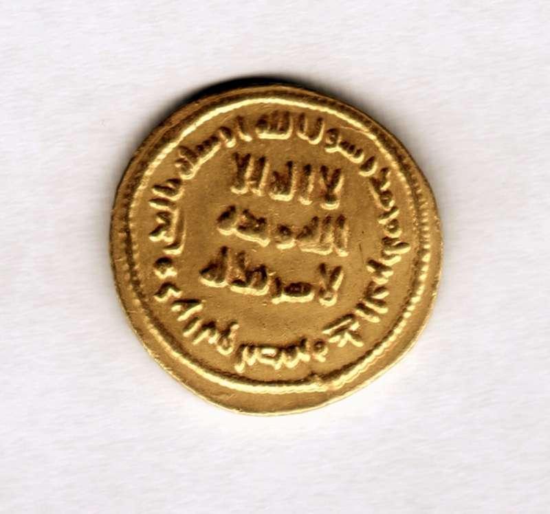 מטבע מוסלמי קדום