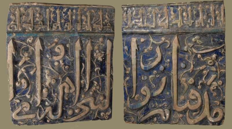 שני אריחים ממבנה קבר