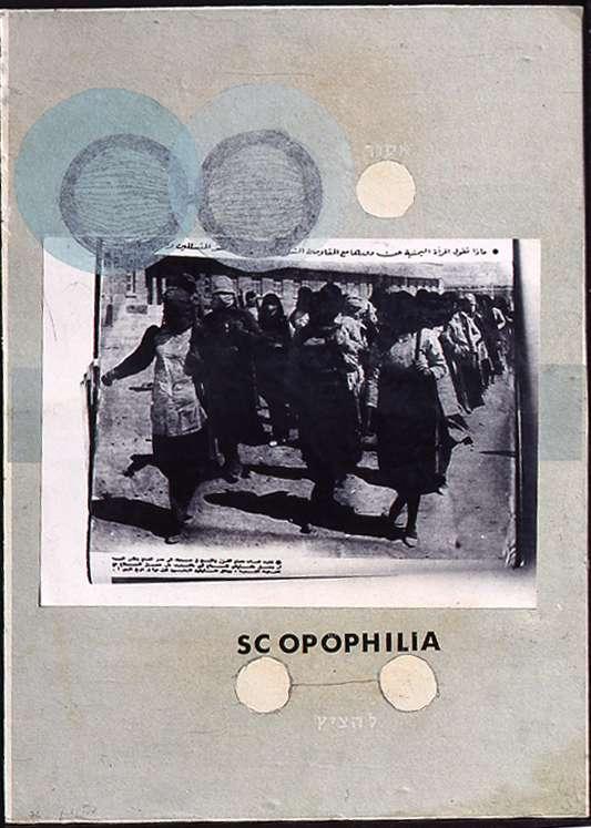 סקופופיליה (ערבית)