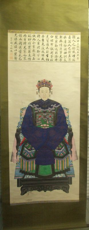 Ancestral portrait: a Court official from the Lin family and his wife