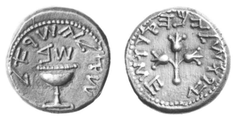"""Shekel coin bearing the symbol of a branch with three pomegranates, and the inscription """"Jerusalem the Holy"""""""