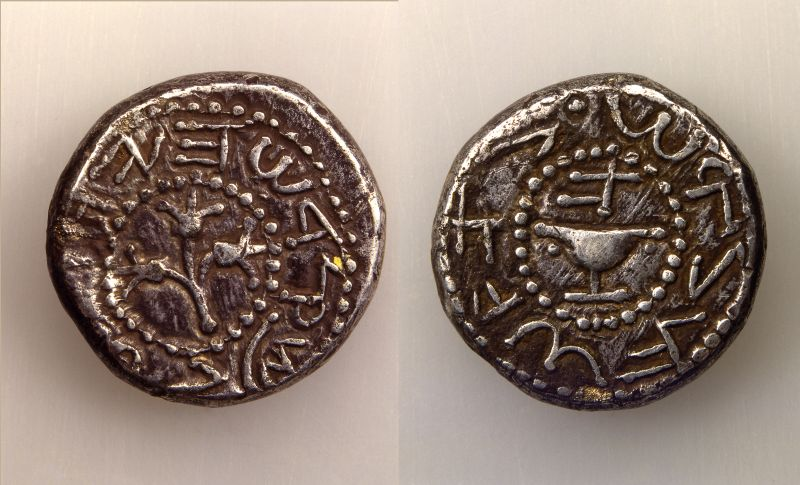 Shekel Coin Bearing The Footed Chalice Symbol And The Inscriptions