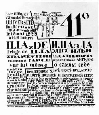 כרזת כנס מס' 41, השבח לאיליה זדאנוויץ'