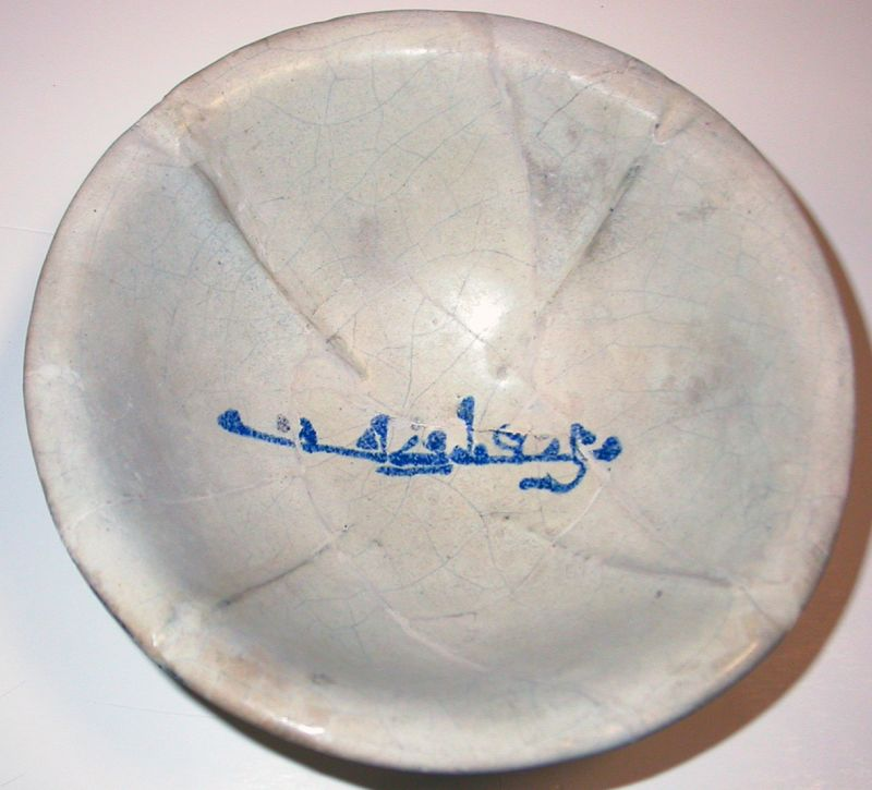 Bowl decorated with Arabic script