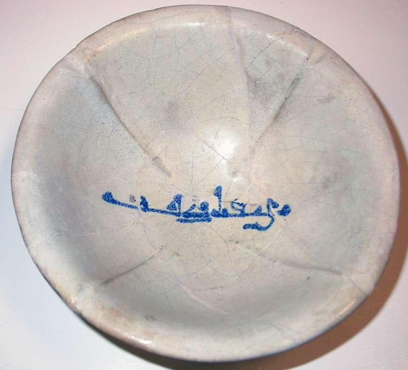 קערה מעוטרת בכתב ערבי