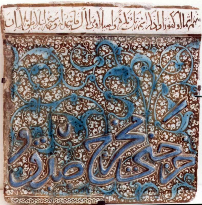 אריח של מחראב מעוטר בכתובת מן הקוראן, 26-24:76, 80:17