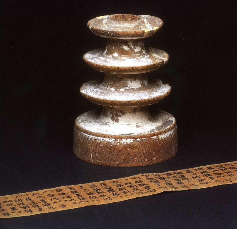 Pagoda containing part of a Buddhist text (<i>kompon dharani</i>)