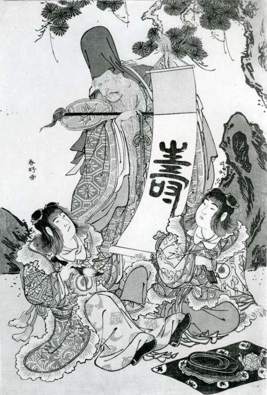 The actors Ichikawa Danjuro V, Sawamura Sojuro III, and Iwai Hanshiro IV in a play