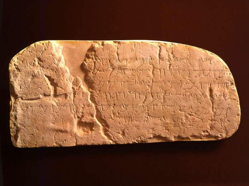 The Siloam inscription (replica)