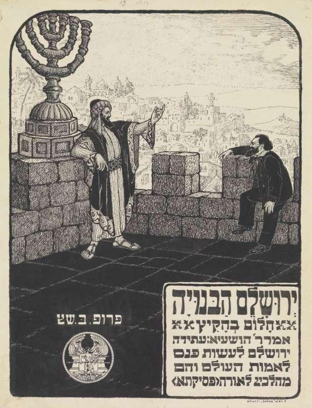 Drawing for the cover of Jerusalem Rebuilt