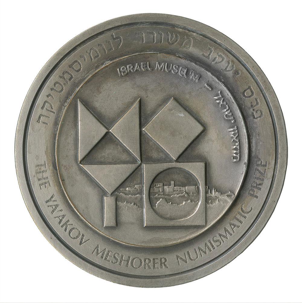 The Ya'akov Meshorer Numismatic Prize Medal