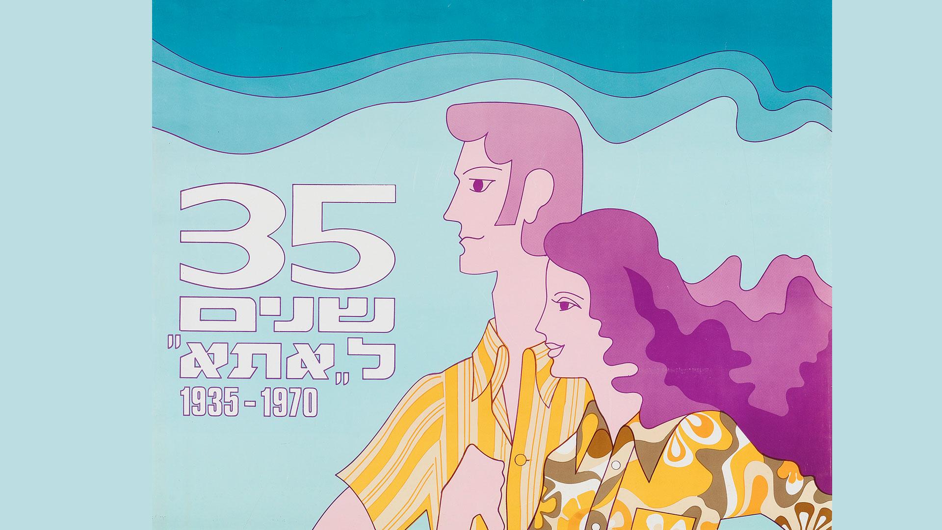 כרזת פרסומת לאתא, 1970  אוסף גיל פנטו, מוזיאון פרטי לנוסטלגיה ישראלית, יפו