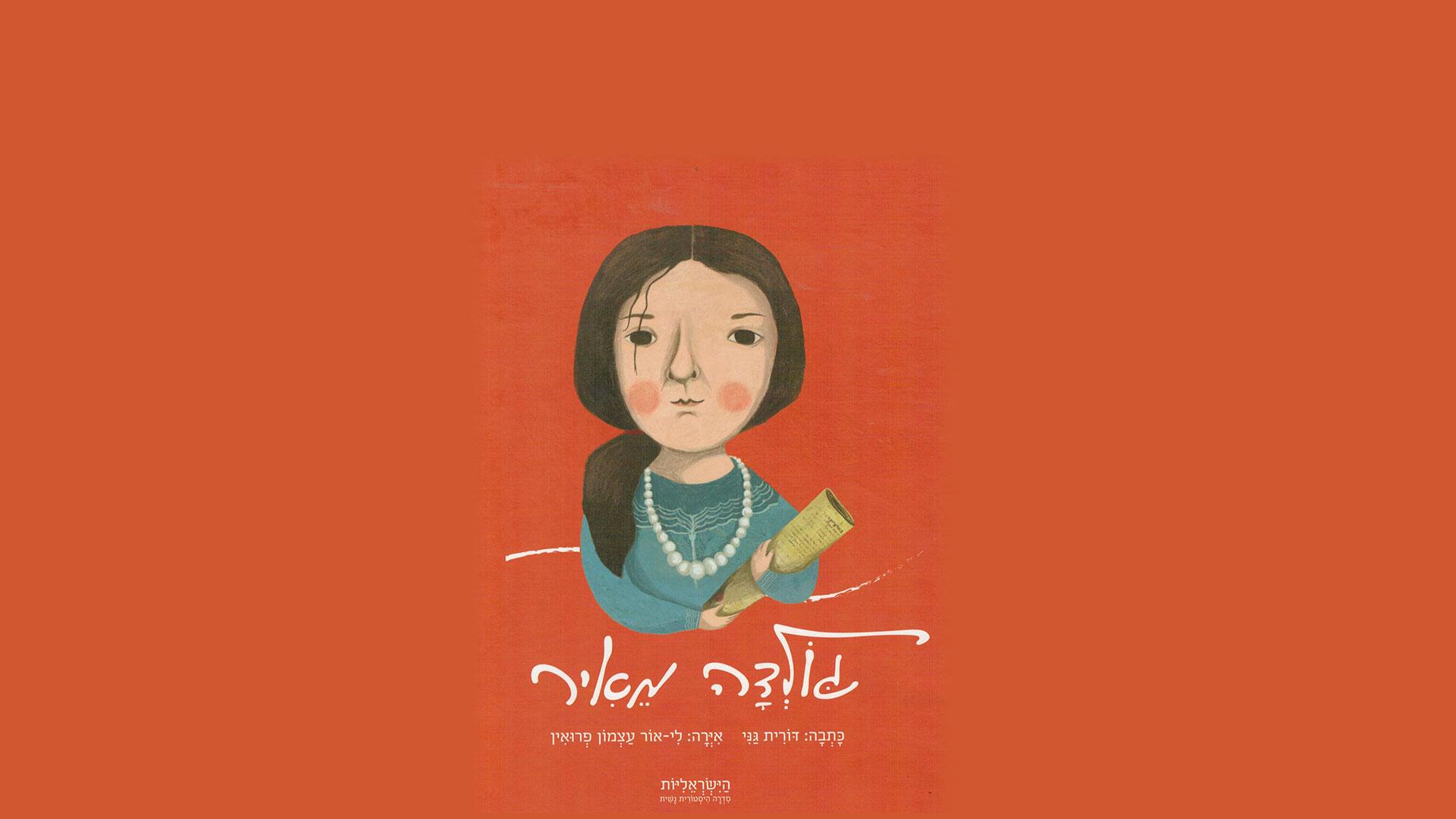 ביוגרפיה מאוירת של גולדה מאיר לילדות