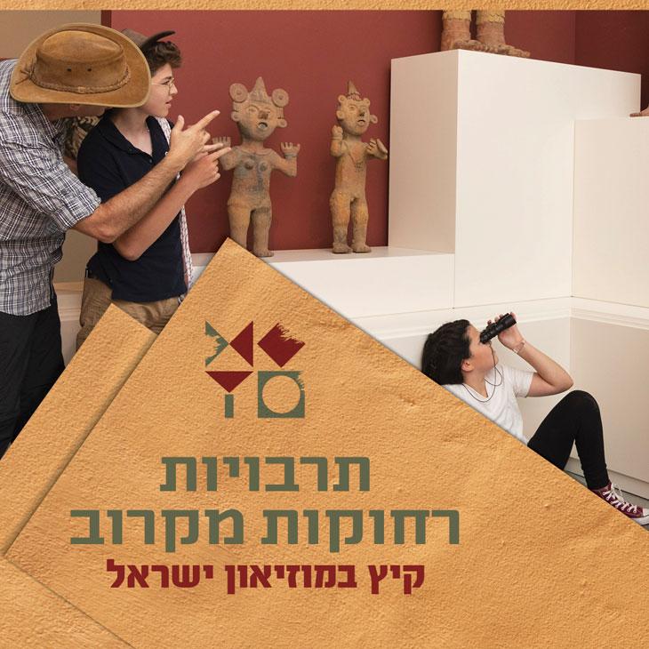 תרבויות רחוקות מקרוב - קיץ במוזיאון ישראל