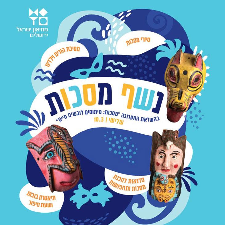 פורים 2020 במוזיאון ישראל
