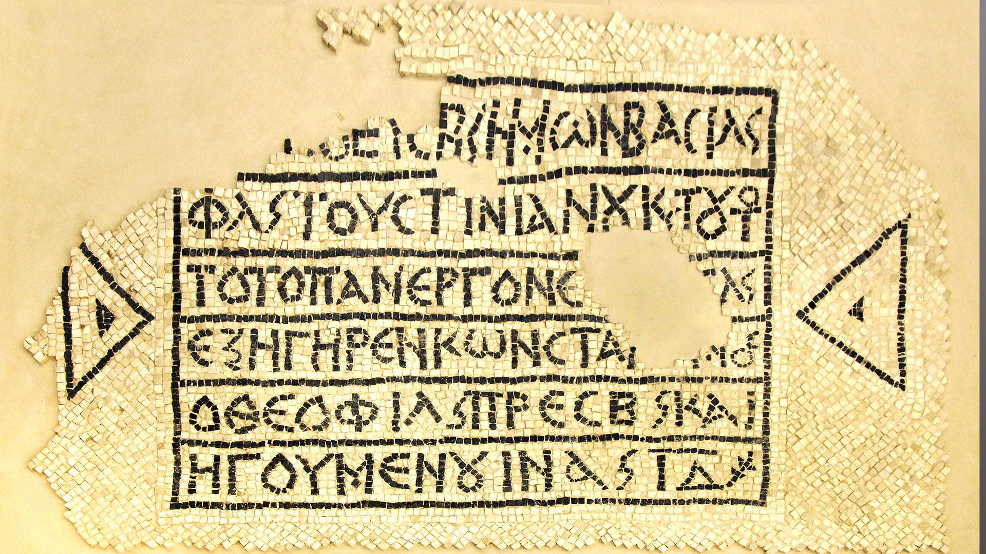 פסיפס ובו כתובת הקדשה ביוונית ירושלים, 551 לספירה, אבן וטיח