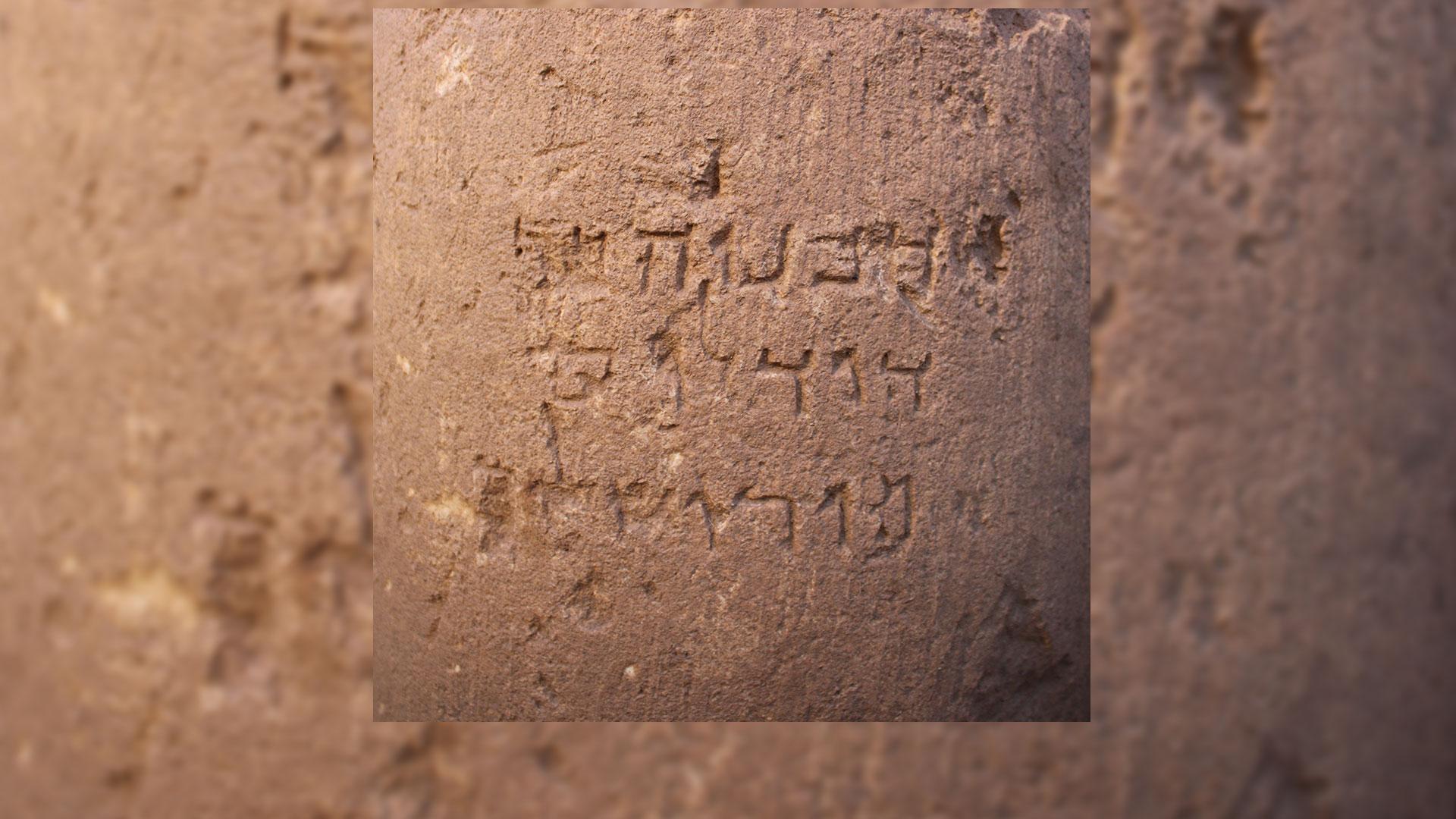 תקריב של הכתובת חוליית עמוד ועליה כתובת בארמית בנייני האומה, ירושלים, המאה ה־1 לפני הספירה, אבן גיר
